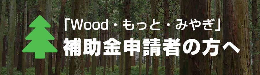 「Wood・もっと・みやぎ」県産材需要創出事業
